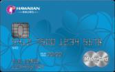 Barclays-Hawiian-Airlines-World-MasterCard